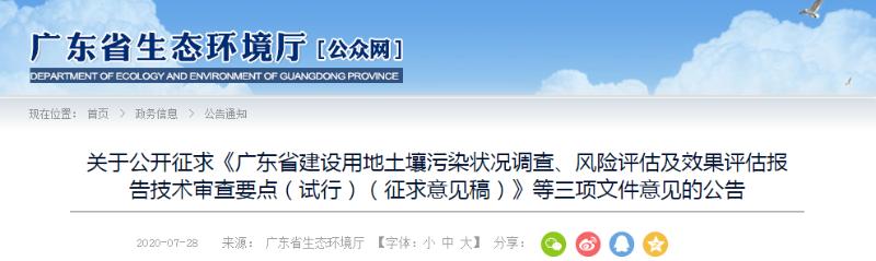 关于公开征求《广东省建设用地土壤污染状况调查、风险评估及效果评估报告技术审查要点(试行)(征求意见稿)》等三项文件意见的公告