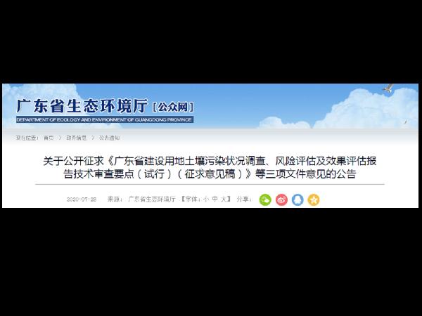 公开征求《广东省建设用地土壤污染(征求意见稿)》等三项文件意见公告