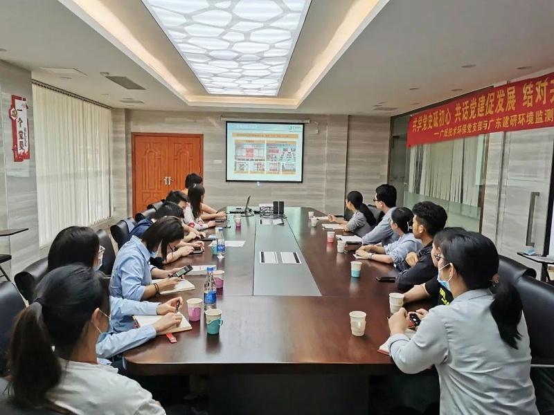 国企联民企 共建促发展丨建研环境监测与广纸集团开展红联共建活动