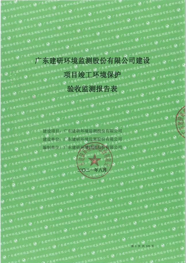 广东建研环境监测股份有限公司建设项目公示