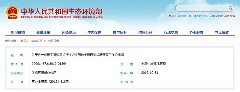 建研环境监测 中华人民共和国生态环境部